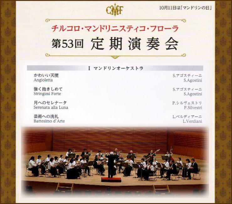 第53回定期尾演奏会第1ステージのプログラムと本番画像