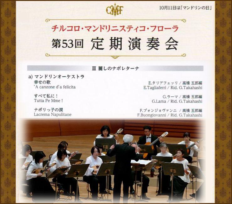 第53回定期尾演奏会第3ステージのプログラムaと本番画像